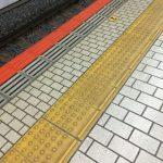 駅ホームでの点字ブロック写真